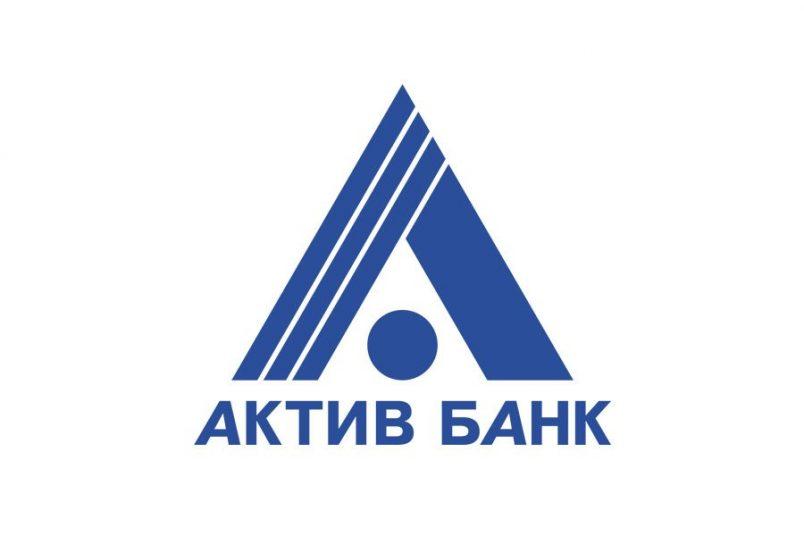 АКБ «АКТИВ БАНК» (ПАО)