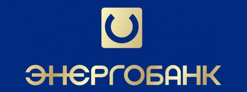 АКБ «Энергобанк» (АО)